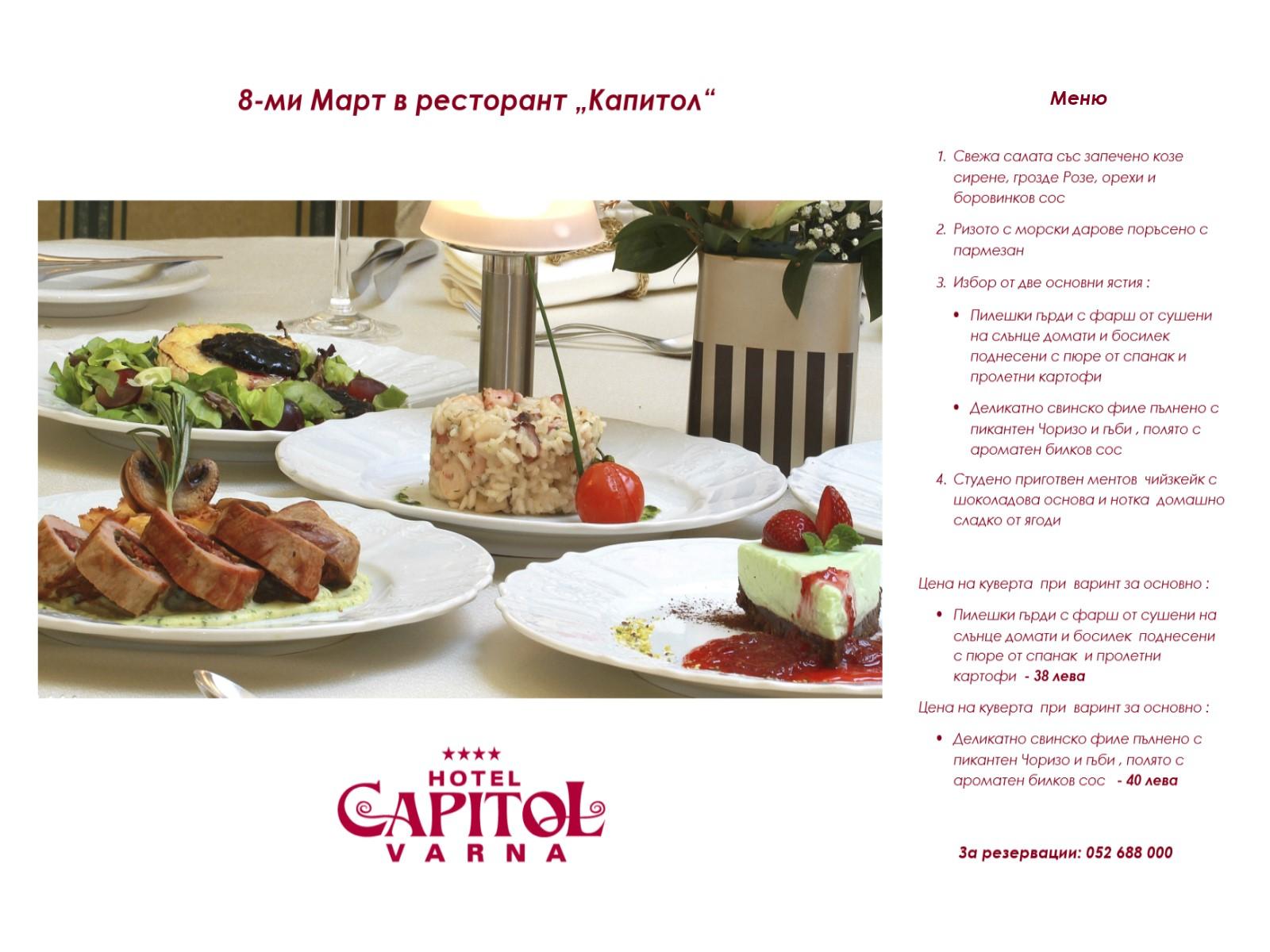 8 осми март 2021 празнична вечеря ресторант Капитол